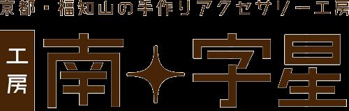二人で手作り結婚指輪(マリッジリング) | 工房南十字星